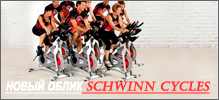Schwinn Indoor Cycling NEW - новый облик Schwinn